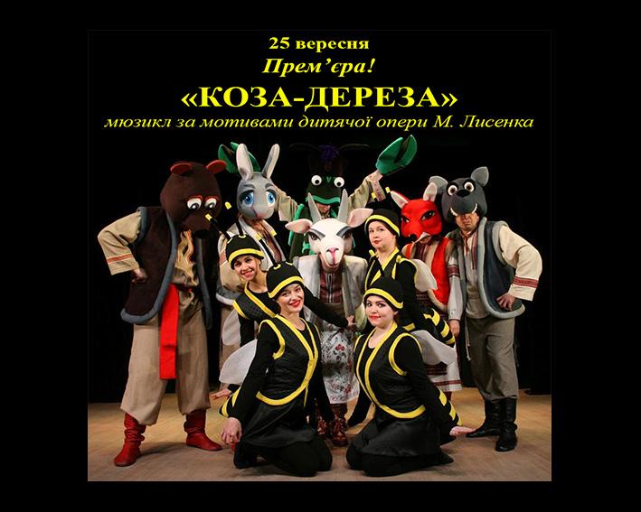 Театр відкриває новий театральний сезон!