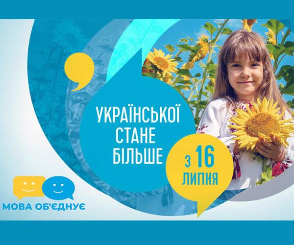 Української стає більше!